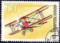 Name: Yak Air-1 postage stamp.jpg