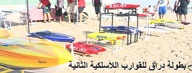 www rcgroups com kuwait rc boat drag racing video rc groups 672 x 257 ...