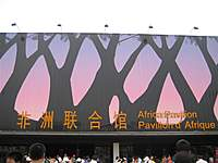 Name: Africa Pavilion Pavillon d Afrique.jpg