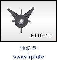 Name: 9116swashplate.jpg