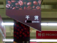 Name: F goods.png