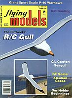 Name: FM1993CoverGull.jpg
