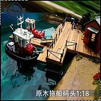 Name: minitug dock.jpg Views: 528 Size: 102.5 KB Description: