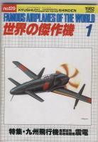 Name: book shinden.jpg Views: 1437 Size: 73.9 KB Description: