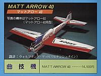 Name: Arrow 40 Box pic.jpg