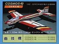 Name: Cosmos 40 ad pic 01.jpg