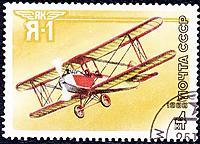 Name: Yak Air-1 postage stamp.jpg Views: 73 Size: 142.9 KB Description:
