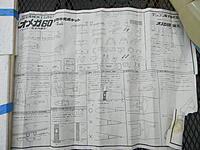 Name: OMEGA 60 Build Sheet.jpg Views: 91 Size: 192.7 KB Description: OMEGA 60 Build Sheet