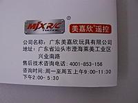 Name: P1120454.jpg Views: 35 Size: 117.1 KB Description: MJX ... TAKE NOTE!!! Puuleeeeeze !!! (and send me an english version manual :D ...)