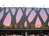Name: Africa Pavilion Pavillon d Afrique.jpg Views: 107 Size: 60.6 KB Description: