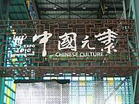Name: Chinese Culture.jpg Views: 89 Size: 123.3 KB Description: