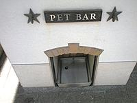 Name: PET BAR (5).jpg