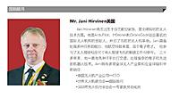 Name: Mr Jani Hirvinen.jpg