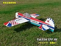 Name: Yak55m EPP HV.jpg Views: 243 Size: 129.1 KB Description: