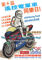 Name: 2014poster_JPG.jpg Views: 27 Size: 234.4 KB Description: 10th R/C Motorcycle Fun Day