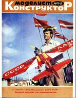Name: Model-Constructor_1975_No8.jpg